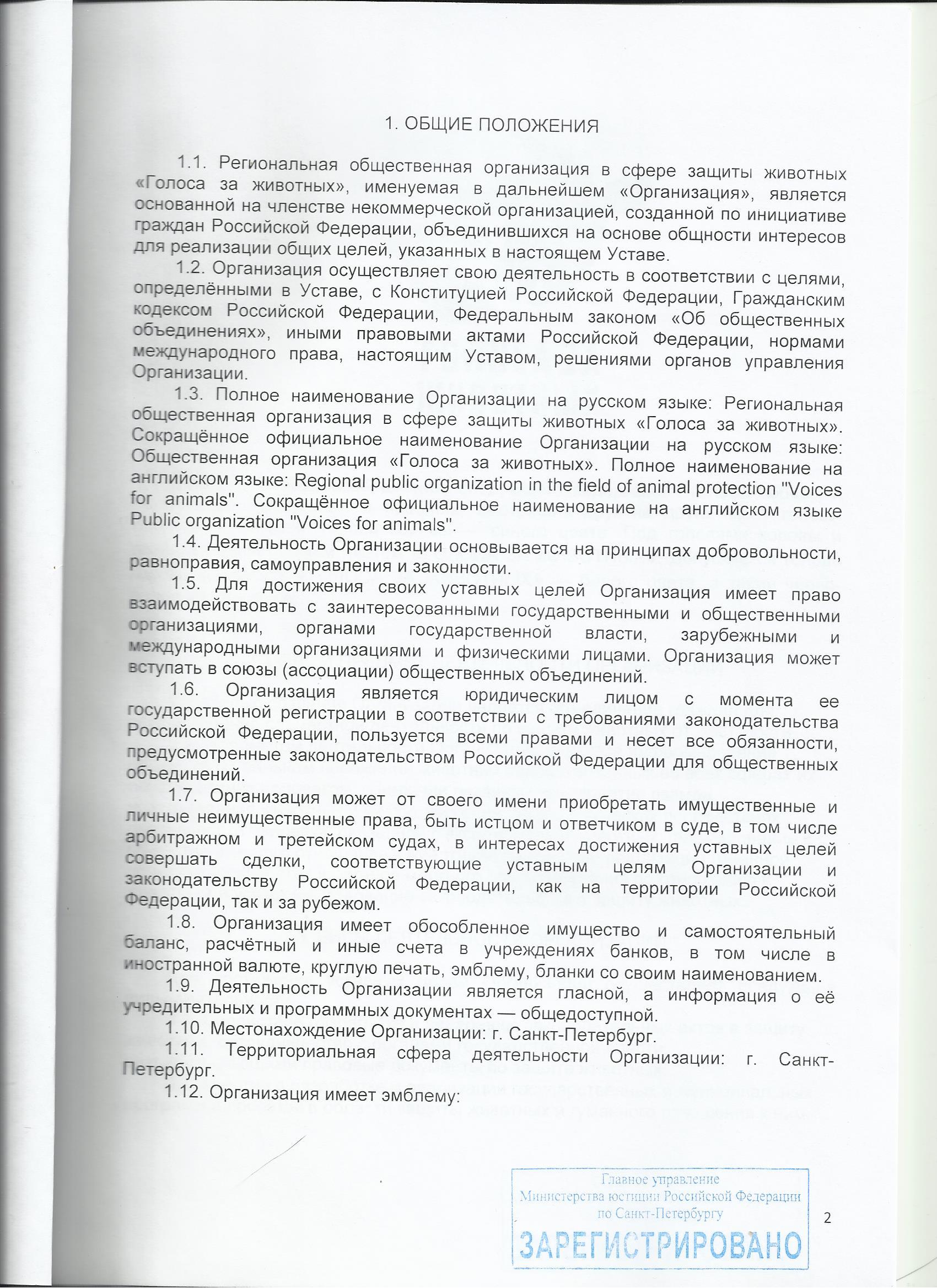 устав_2