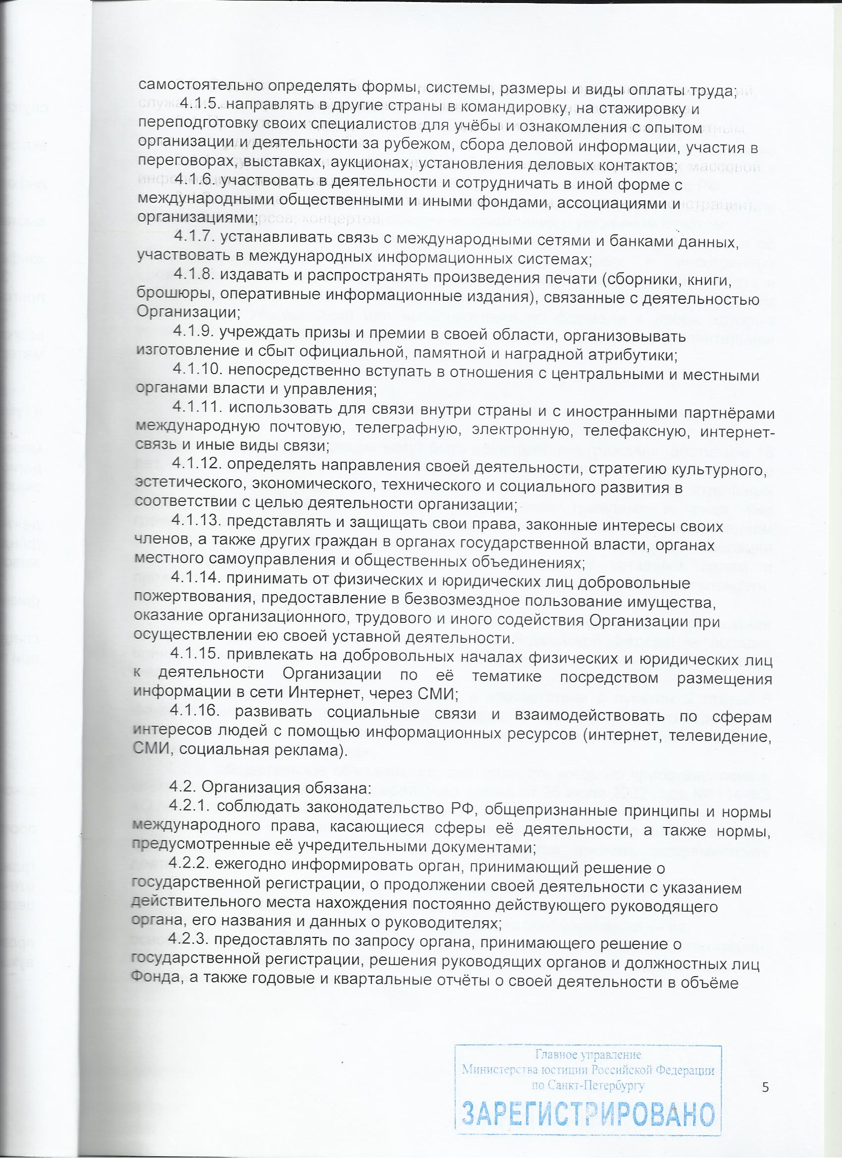 устав_5